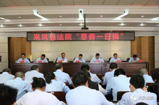 """来凤县法院开展""""慈善一日捐""""活动"""