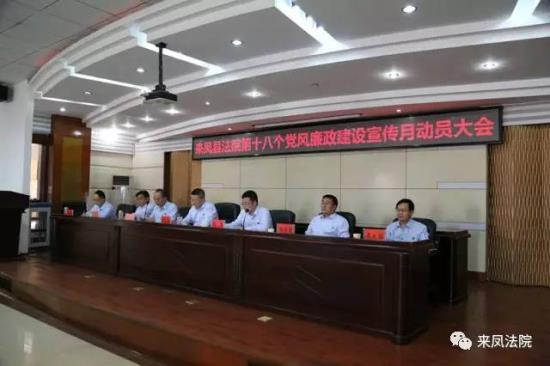 来凤县法院开展党风廉政建设宣传教育月系列...